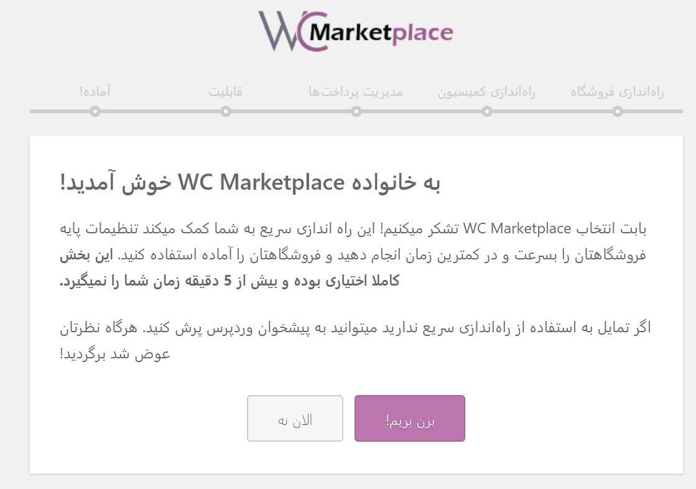 پیکربندی افزونه WC Marketplace