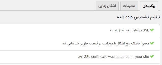 پیکربندی افزونه really simple ssl
