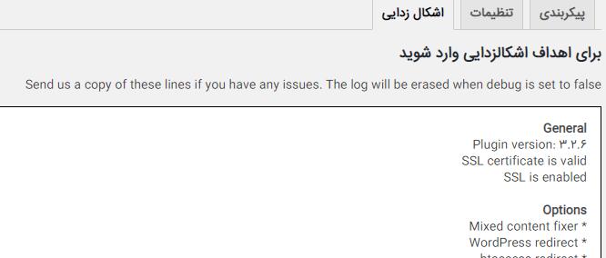 اشکال زدایی افزونه really simple ssl