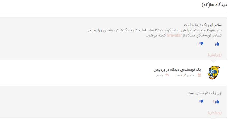 لایک و دیسلایک نظرات در وردپرس با افزونه Comments Like Dislike