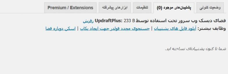 بکاپ و بازگردانی در وردپرس با افزونه UpdraftPlus