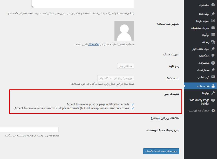 ارسال ایمیل به کاربران وردپرس با افزونه EMAIL USERS