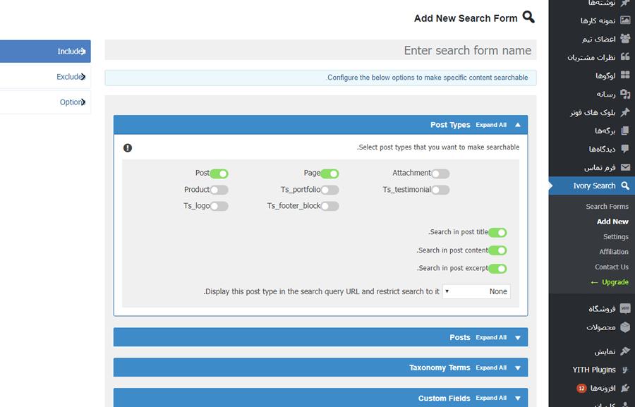فرم جستجو در منوی وردپرس با افزونه Add Search to Menu