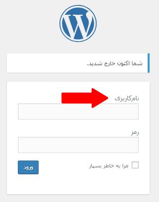 غیرفعال کردن ورود با ایمیل در وردپرس با افزونه No Login by Email Address