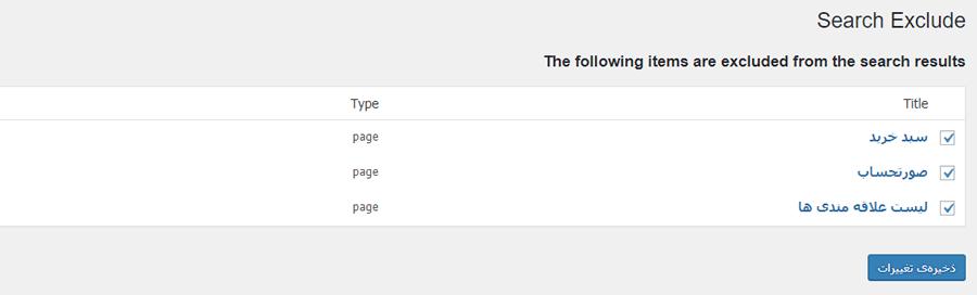 حذف صفحات خاص از جستجوی وردپرس