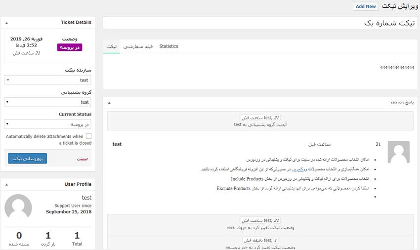 سیستم تیکت و پشتیبانی در وردپرس با افزونه Awesome Support