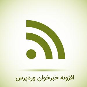 خبرخوان وردپرس با افزونه WP RSS Aggregator