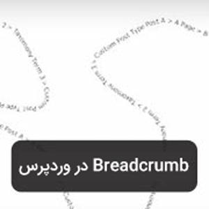 ساخت Breadcrumb در وردپرس با افزونه وردپرس