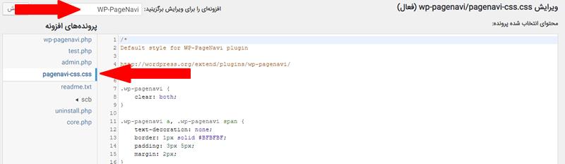 صفحه بندی وردپرس با افزونه WP-PageNavi