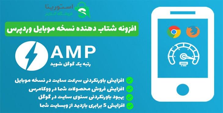 افزونه شتاب دهنده نسخه موبایل وردپرس WP AMP