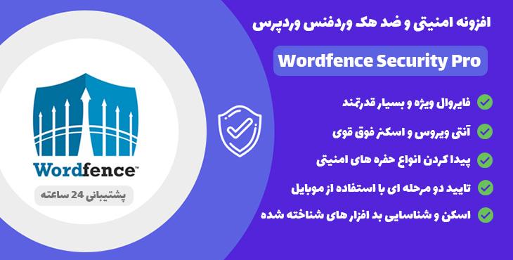 افزونه ضد هک Wordfence افزونه Wordfence Pro