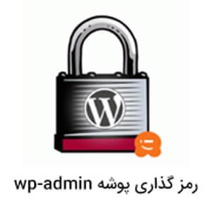 رمز گذاری پوشه wp-admin