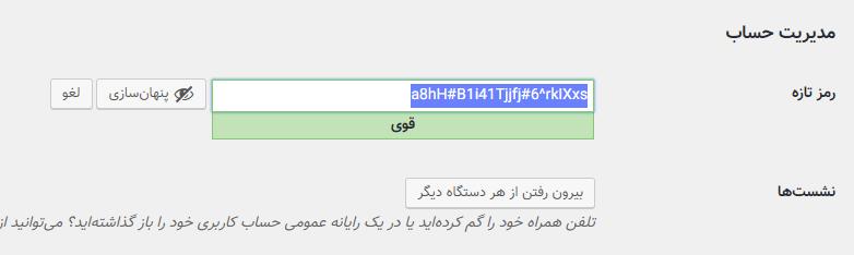 تغییر رمز عبور وردپرس از طریق داشبورد و دیتابیس