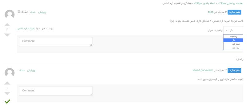 سامانه پرسش و پاسخ وردپرس با افزونه DW Question & Answer