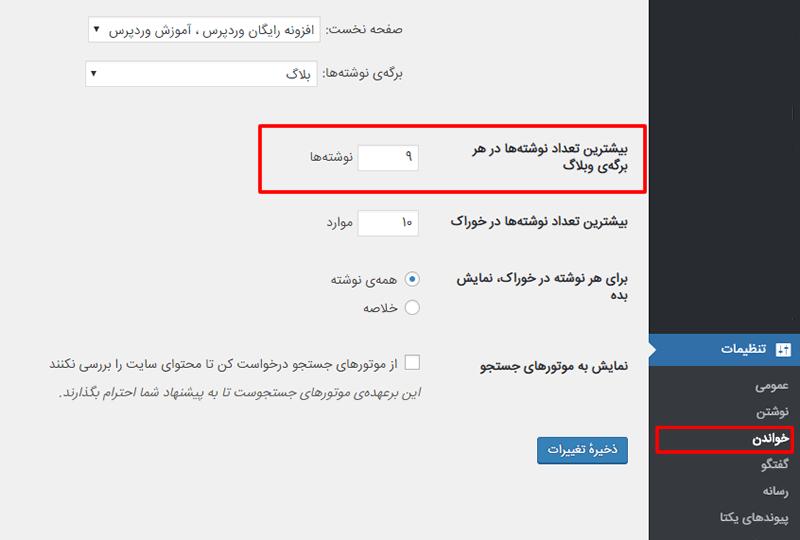 تغییر تعداد نمایش مطالب در وردپرس