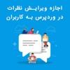 ویرایش نظرات در وردپرس توسط کاربران