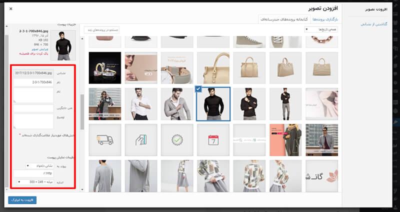 نمایش تصویر در ابزارک وردپرس با استفاده از ابزارک تصویر