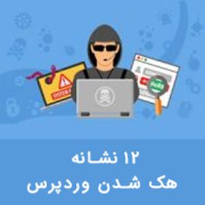 12 نشانه هک شدن وردپرس