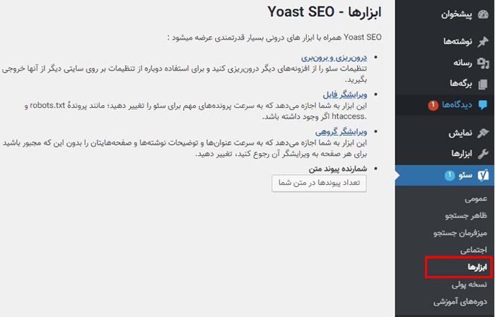 بخش ابزارهای افزونه Yoast SEO