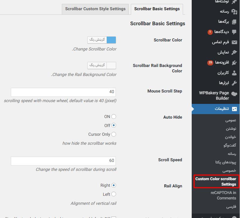 تنظیمات اسکرول بار سفارشی وردپرس