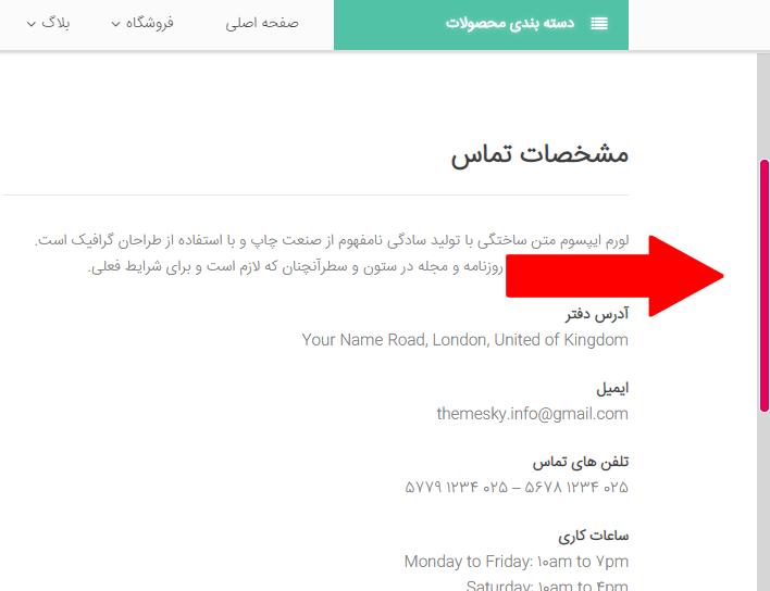 نمایش اسکرول بار سفارشی در سایت