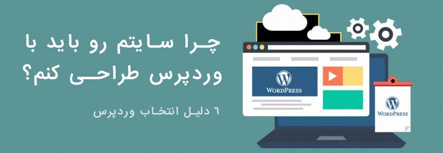 چرا طراحی سایت با وردپرس؟