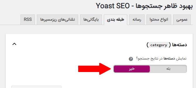 تنظیمات noindex دسته ها در افزونه yoast