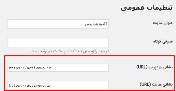 تغییر نشانی سایت در وردپرس از پنل مدیریت