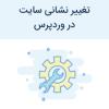تغییر نشانی سایت در وردپرس