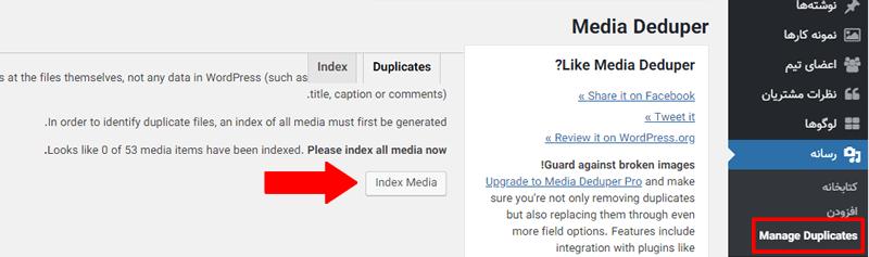 حذف تصاویر اضافی وردپرس با افزونه media deduper