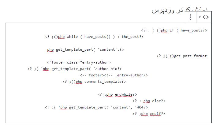 بلوک کد در گوتنبرگ