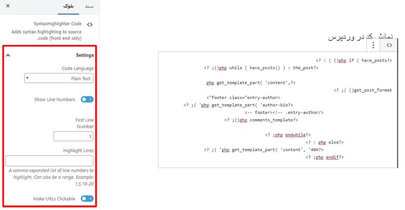 تنظیمات نمایش کد در وردپرس