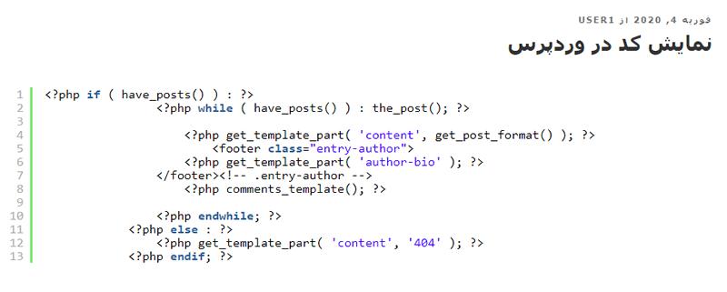 نمایش کد در وردپرس با افزونه SyntaxHighlighter