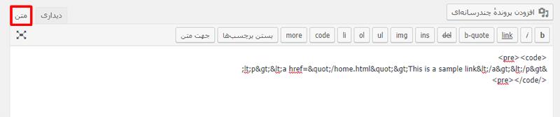 نمایش کد در وردپرس با ویرایشگر کلاسیک