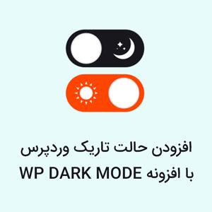 حالت تاریک وردپرس با افزونه WP Dark Mode