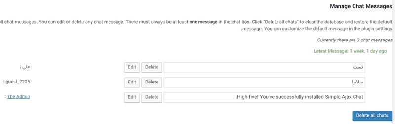 بخش Manage Chat Messages